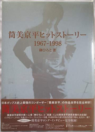 筒美京平ヒットストーリー 1967‐1998 - 榊 ひろと