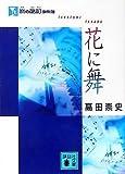麿の酩酊事件簿〈花に舞〉 (講談社文庫)(高田 崇史)