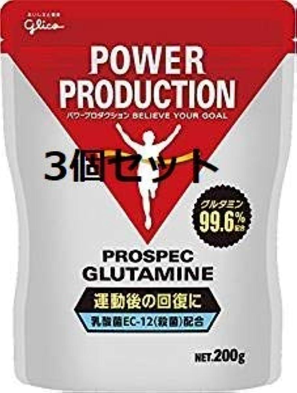 帝国主義マネージャー計り知れない【3個セット】グリコ アミノ酸プロスペックグルタミンパウダー PROSUPEC GLUTAMINE 200g Glico