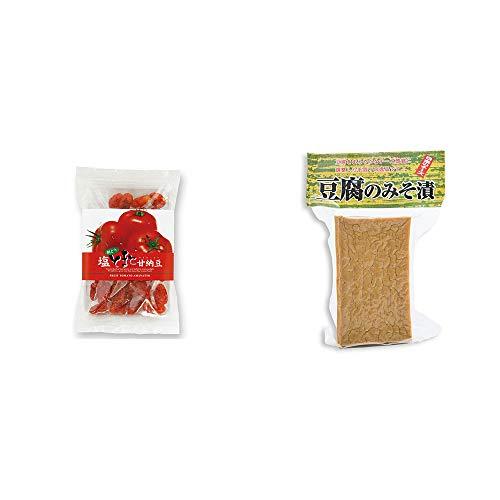 [2点セット] 朝どり 塩とまと甘納豆(150g)・日本のチーズ 豆腐のみそ漬(1個入)