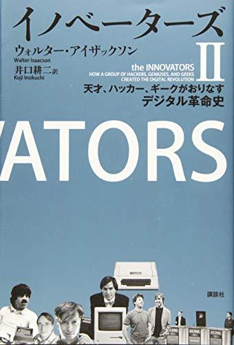 イノベーターズ2 天才、ハッカー、ギークがおりなすデジタル革命史の詳細を見る