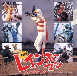 「愛の戦士 レインボ-マン」ミュ-ジックファイル