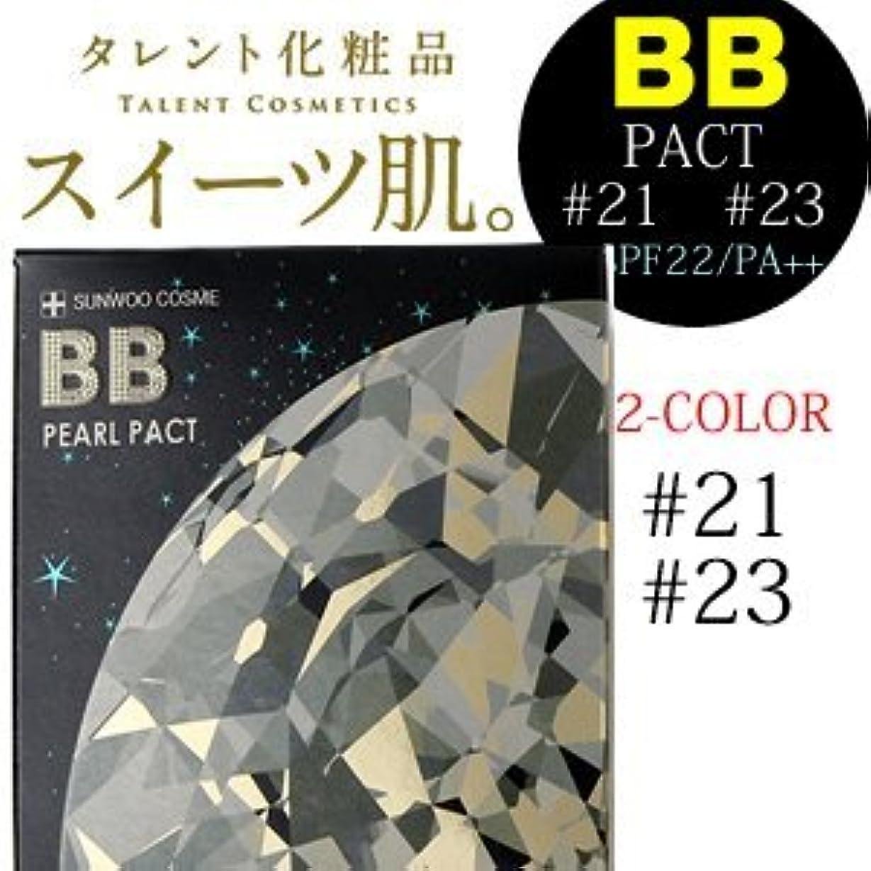 想定時間とともに先史時代のタレント化粧品 BBエスカルゴパウダーパクト SPF22+ PA++ 13g #23