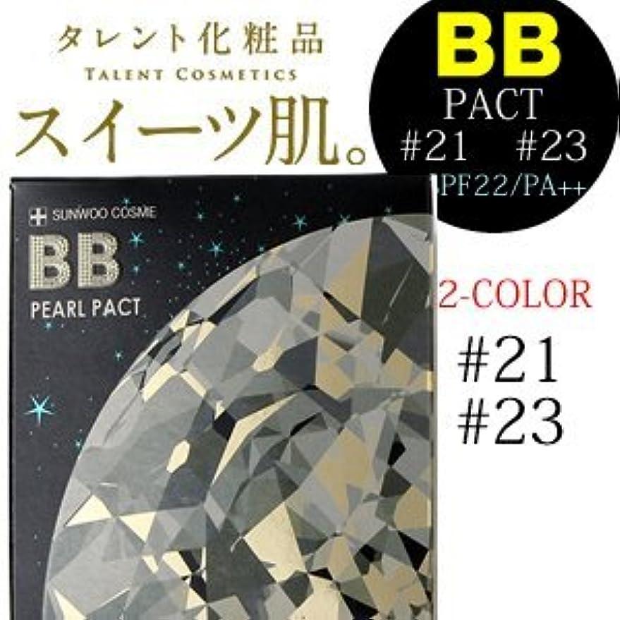 人物軽蔑する変更タレント化粧品 BBエスカルゴパウダーパクト SPF22+ PA++ 13g #23