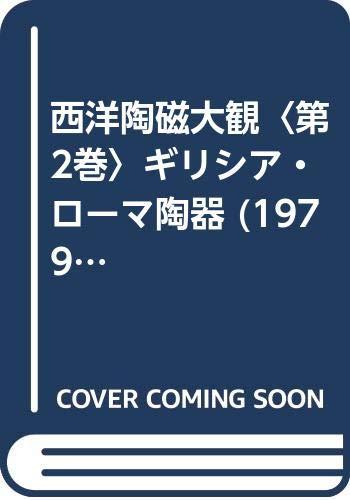西洋陶磁大観〈第2巻〉ギリシア・ローマ陶器 (1979年)