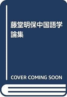 藤堂明保中国語学論集