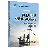 """""""十三五""""普通高等教育规划教材 海上风电场经济性与风险评估"""