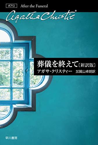葬儀を終えて〔新訳版〕 エルキュール・ポアロ (クリスティー文庫)