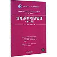 Information Systems Project Management (Second Edition) higher education Eleventh Five-Year national planning materials(Chinese Edition)