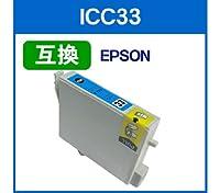 ◆ICチップ付◆エプソン EPSON ICC33(シアン)対応 IC33系 互換インクカートリッジ