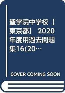 聖学院中学校【東京都】 2020年度用過去問題集16(2019/帰国・英選抜【3科目】+模試)