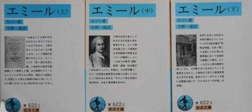エミール〈上・中・下〉3巻セット (岩波文庫)
