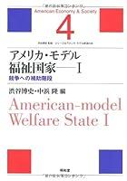 アメリカ・モデル福祉国家〈1〉競争への補助階段 (シリーズ・アメリカ・モデル経済社会)