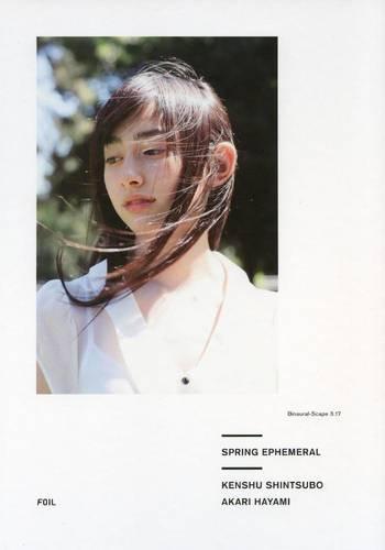 Kenshu Shintsubo, Akari Hayami - Spring Ephemeral. Binaural-scape 3.17
