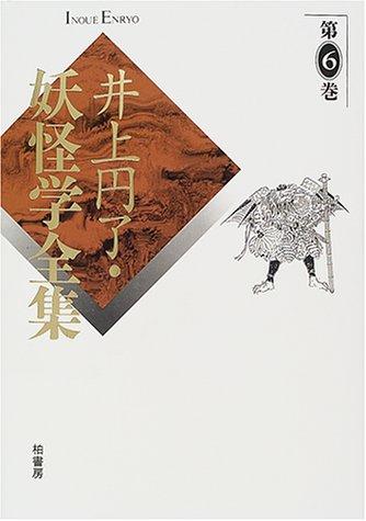 井上円了妖怪学全集〈第6巻〉の詳細を見る