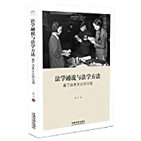 Tong said Law and Legal Methods(Chinese Edition)