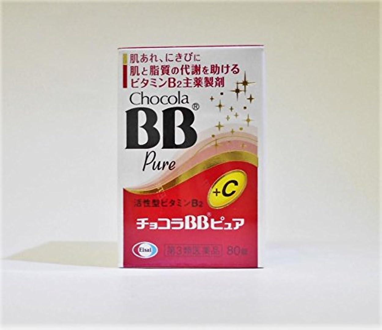粘土元の葉巻【第3類医薬品】チョコラBBピュア 80錠 ×2