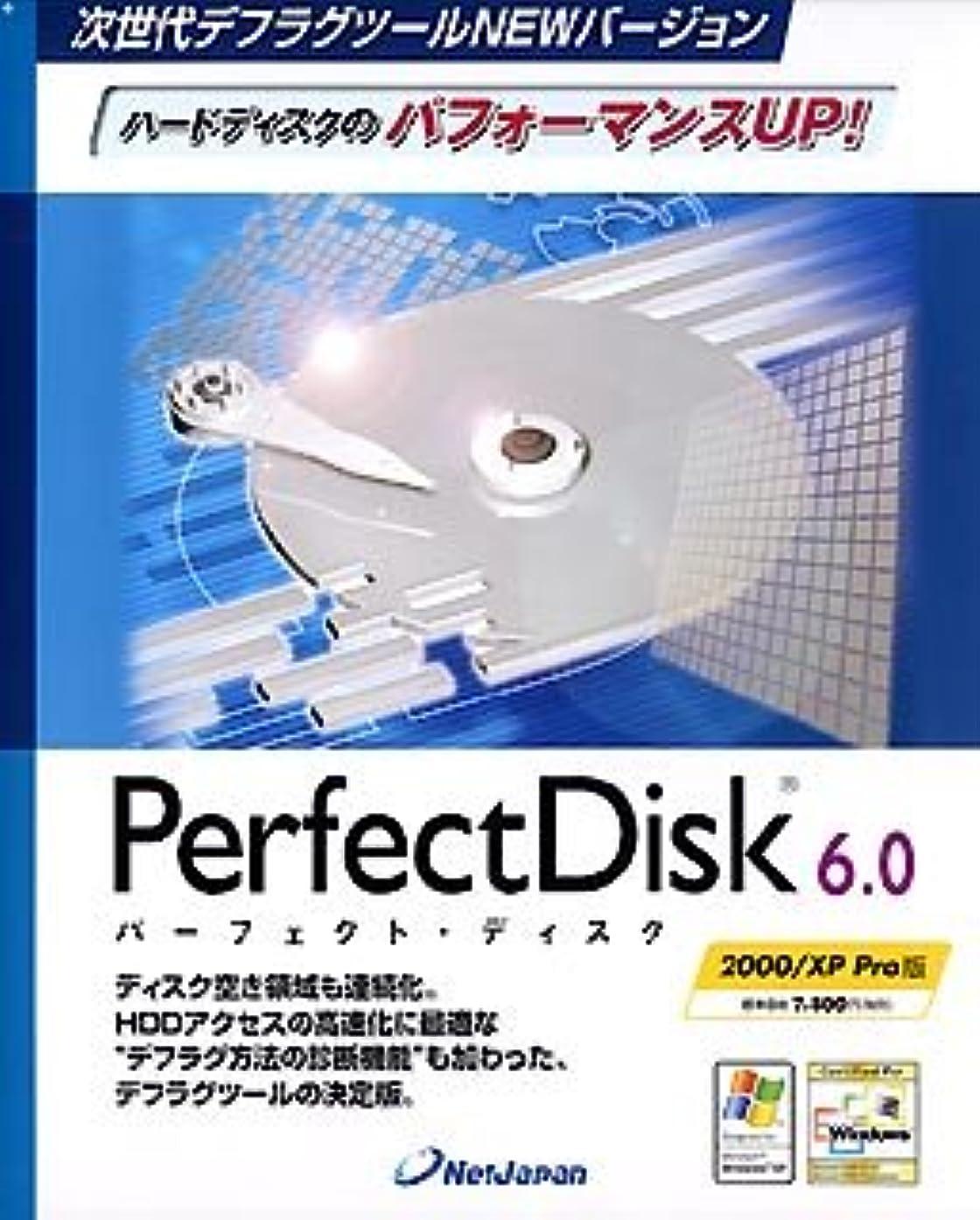ヘルパー元のブラストPerfectDisk 6.0 2000/XP Pro版