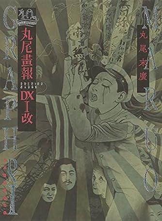 40周年記念 丸尾画報DXI改 (パン・エキゾチカ)