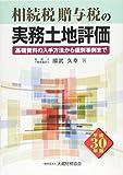 相続税・贈与税の実務土地評価 平成30年版