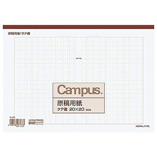 コクヨ ケ−31 原稿用紙B5縦書き20×20罫色茶50枚入り 10冊セット