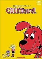 おおきいあかい クリフォード2 クリフォードのパレード [DVD]