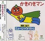 CD かきのきマン (増田裕子のミュージックパネル)