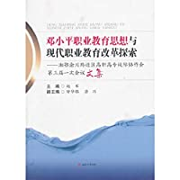 Vocational Education Thought and Deng Xiaoping Modern Vocational Education Reform: Border of Hubei. Chongqing. Sichuan and Guizhou Vocational Schools' will be the third meeting of Proceedings(Chinese Edition)