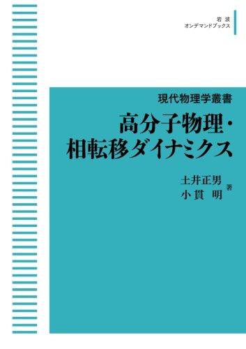 現代物理学叢書 高分子物理・相転移ダイナミクス (岩波オンデマンドブックス)