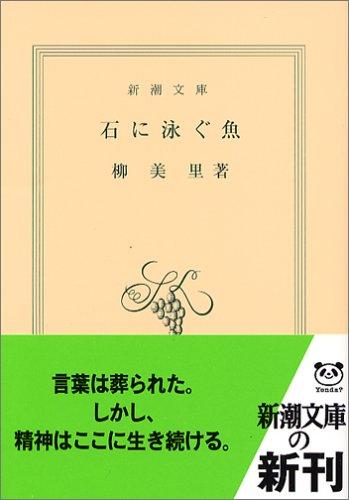 石 柳 小説