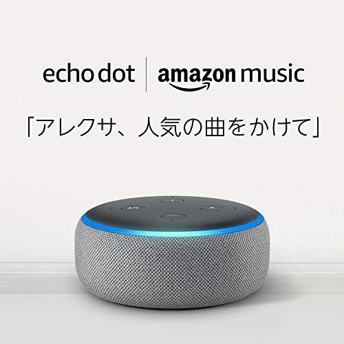 Amazon『Echo Dot + Amazon Music Unlimited(個人プラン4か月分 *以降自動更新)』