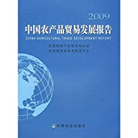 2009 Chinese Agricultural Trade Development Report