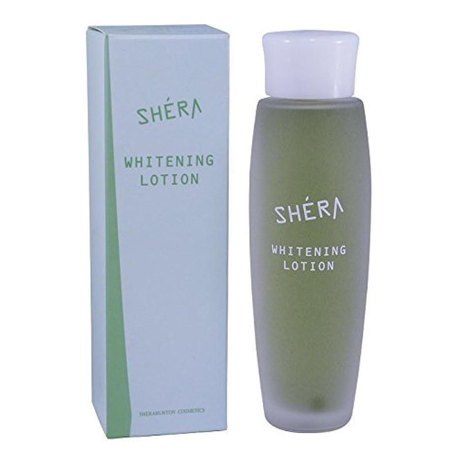 時折定数縫い目SHERA シェラバートン whitening lotionしっとり100ml