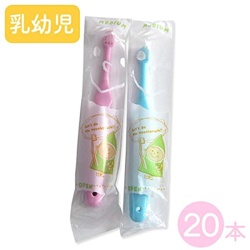 確認する阻害する男やもめラピス 子供 歯ブラシ ラピス LA-110 乳幼児 ふつう 20本入り 同梱 アソート