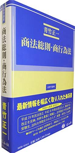 商法総則・商行為法 (法律学講座)