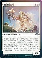 【FOIL】マジックザギャザリング MH2 JP 010 王国の治安官 (日本語版 アンコモン) モダンホライゾン2