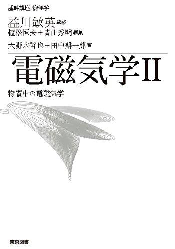 電磁気学II (基幹講座 物理学)
