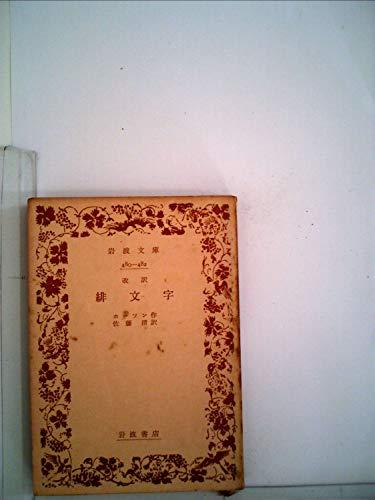 緋文字 (1948年) (岩波文庫)の詳細を見る