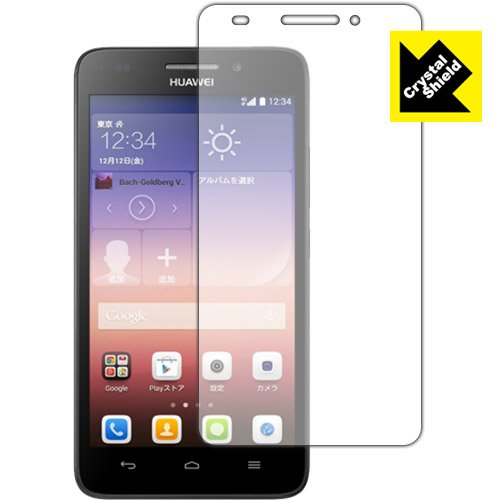 PDA工房 Ascend G620S Crystal Shield 保護 フィルム 光沢 日本製