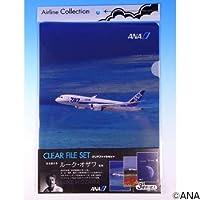 クリアファイル ANA 3枚セット MZ551a-1657079