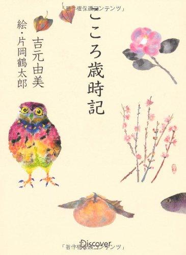 こころ歳時記 - 吉元 由美, 片岡 鶴太郎