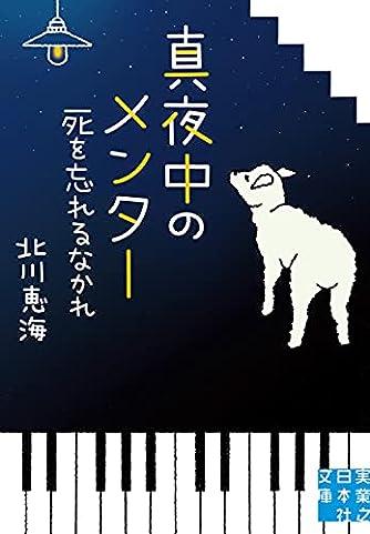 真夜中のメンター 死を忘れるなかれ (実業之日本社文庫)