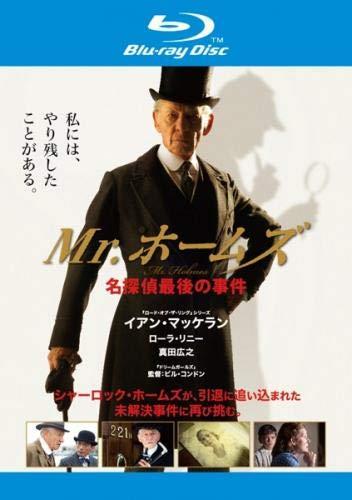 Mr.ホームズ 名探偵最後の事件 ブルーレイディスク [レンタル落ち]