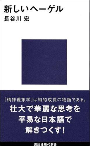 新しいヘーゲル (講談社現代新書)