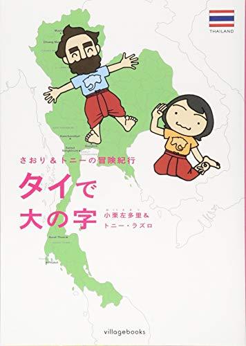 さおり&トニーの冒険紀行 タイで大の字の詳細を見る