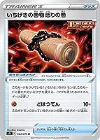 ポケモンカードゲーム PK-S5I-064 いちげきの巻物 怒りの巻 U