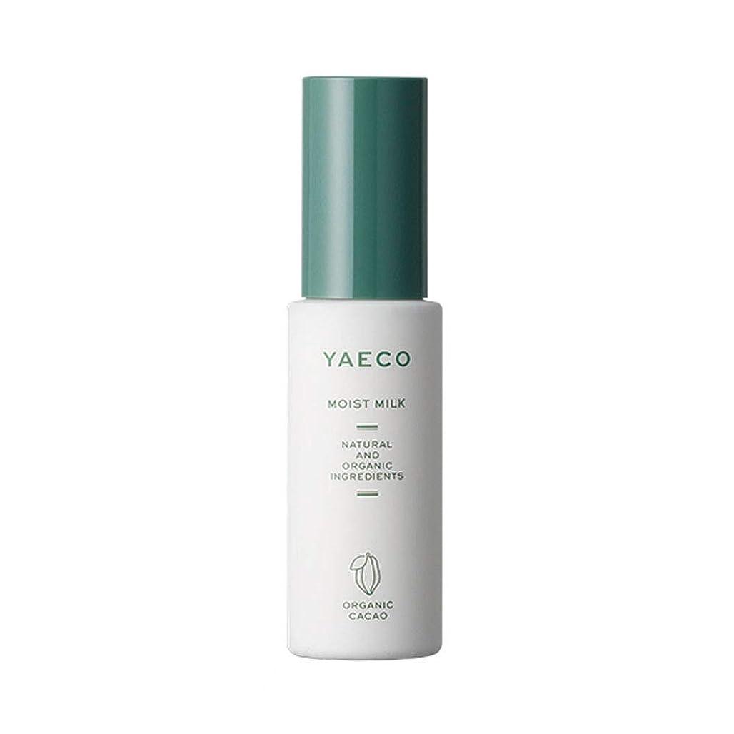 変化する束維持する(ヤエコ)YAECO オーガニックカカオ オーガニックカカオ モイストミルク