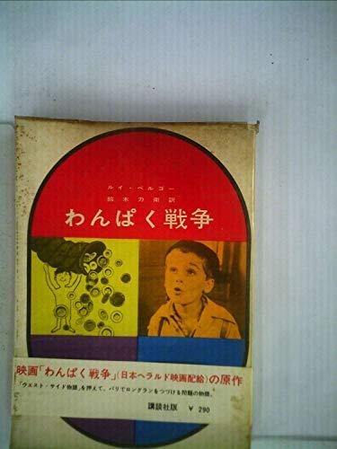 わんぱく戦争 (1963年)