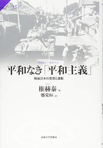 平和なき「平和主義」: 戦後日本の思想と運動 (サピエンティア)