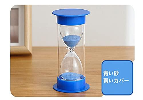 砂時計5分/ 10分/ 15分/ 20分/ 30分/ 45分/ 60分学校、キッチン、家の装飾のためのクッキングゲーム練習砂時計タイマー (青, 10分)